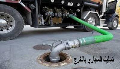 شركة تسليك مجاري بالخرج 0532625892 تسليك مجاري الصرف الصحي