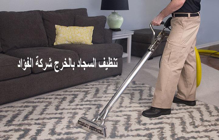 تنظيف السجاد بالخرج