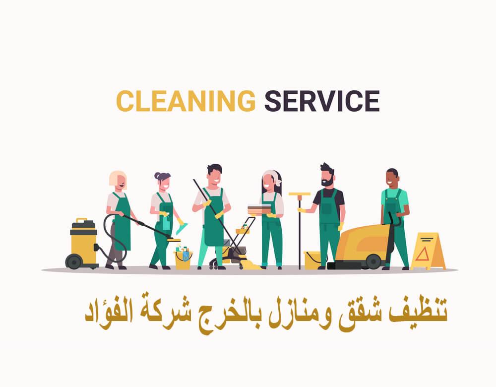 شركة تنظيف شقق بالخرج 0502977689 تنظيف مطابخ وحمامات ونوافذ