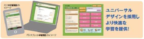 ユニバーサルデザインを採用し、より快適な学習を提供!