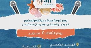 بموافقة صاحب السمو الملكي الأمير :خالد الفيصل – غرفة جدة تعلن عن موعد إنطلاقة مهرجان جدة بحر 2018 في نسخته الاولى