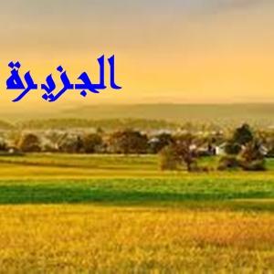 al-jazirah.org