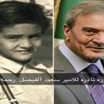 """نشطاء التواصل الاجتماعي يتناقلون صورة نادرة للامير الراحل """"سعود الفيصل"""""""