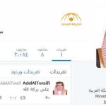 """بعبارة """"على بركة الله""""وزير الإعلام يدشن حسابه الجديد على تويتر"""