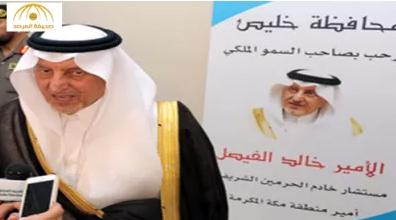 خالد الفيصل يروي تفاصيل اتصال الملك به وهو في طريقه إلى محافظتي الكامل وخليص
