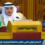 مقتطفات من المؤتمر الصحفي للبيان الختامي للاجتماع الوزاري العربي الطارئ-فيديو