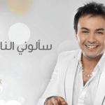 """بالفيديو :الفنان"""" حاتم آدار"""" يتسبب بإغماء فتاة!"""