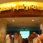 إنشاء سوق أسهم سعودية للشركات الصغيرة والمتوسطة