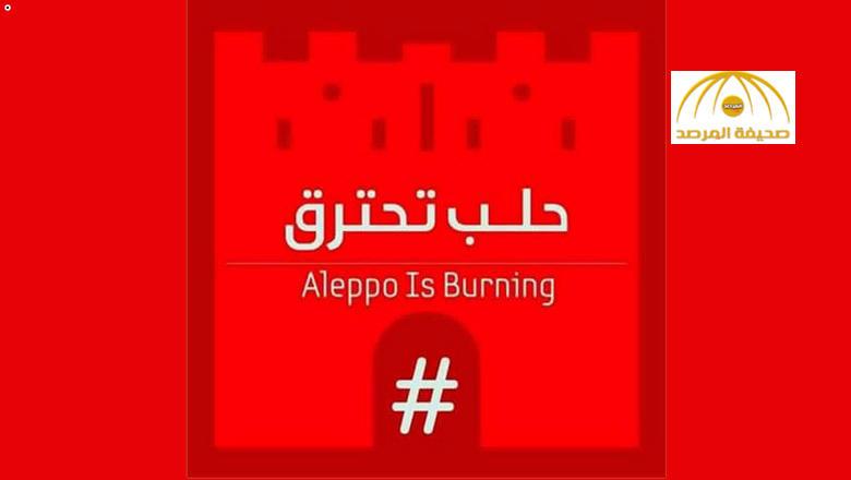 """""""حلب تحترق""""  يصبغ مواقع التواصل بالأحمر"""