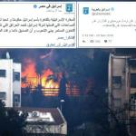 إسرائيل تشكر مصر والأردن وفلسطين في إخماد الحرائق: الصديق وقت الضيق وجارك قريبك