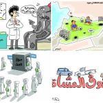 """شاهد: أفضل كاريكاتير """"الصحف"""" ليوم السيت"""