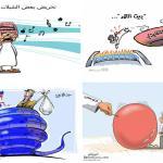 """شاهد: أفضل كاريكاتير """"الصحف"""" ليوم الثلاثاء"""