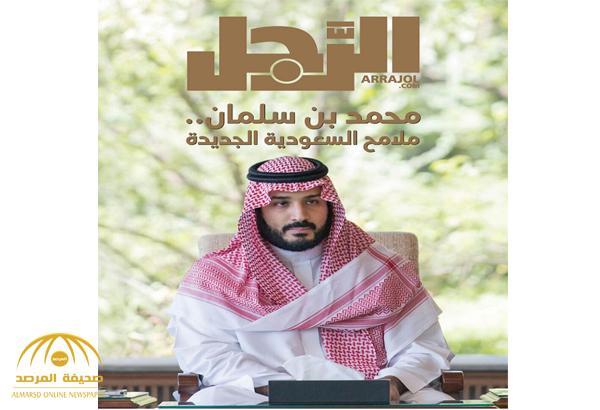 """مجلة الرجل تصدر عدداً توثيقياً عن نائب الملك """"محمد بن سلمان .. قصص النجاح تبدأ برؤية"""""""