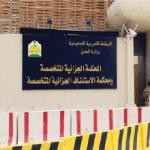 """تفاصيل الحكم على سعودي """"عسكري"""" خان الأمانة وشارك في تأسيس مكتب لحزب معادٍ !"""