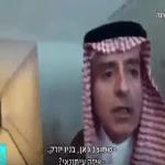 """شاهد: ردة فعل """" الجبير"""" تجاه قناة إسرائيلية استوقفته للتسجيل معه!"""