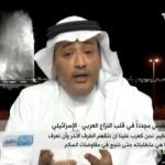 بالفيديو .. باحث سعودي  : يجب التخلص من الموروث القديم .. والاعتراف بالقدس رمز ديني لليهود !