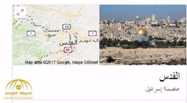 """""""جوجل"""" يُغير تعريف مدينة القدس لعاصمة دولة إسرائيل"""