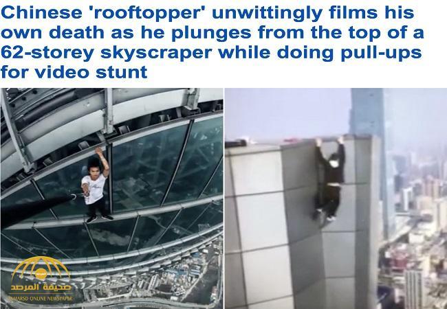 بالفيديو .. شاب صيني يوثق لحظة مصرعه من أعلى ناطحة سحاب .. وهكذا عثروا على جثته