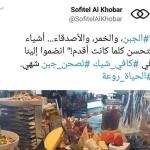 فندق في الخبر يصدم السعوديين بإعلان تقديم الخمر مع الجبن عبر تغريدة .. وهكذا برر موقفه