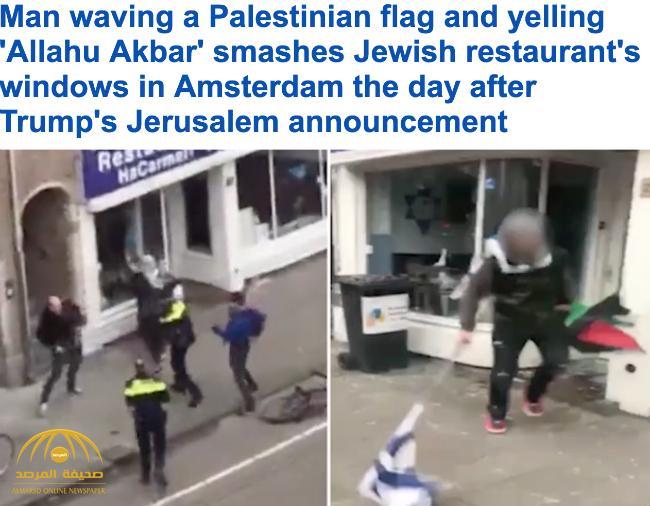 بالفيديو : شاب يحطم واجهة مطعم كبير في امستردام وهو يصيح «الله أكبر» بعد إعلان ترامب القدس