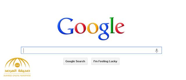 تعرف على أبرز ما بحث عنه السعوديون داخل محرك البحث جوجل