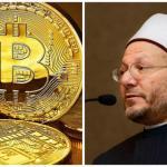 مفتي مصر يحرم تداول عملة البتكوين لأن ذلك تطاولاً على ولي الأمر!