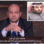 بالفيديو: تركي آل الشيخ يخرج عن صمته.. ويكشف عن بداية نشوب خلاف مع نادي الأهلي المصري!