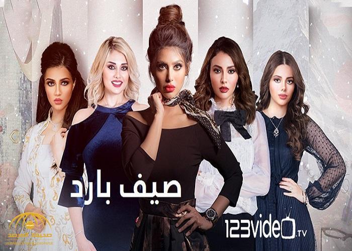 """مسلسل """"صيف بارد"""" يثيرًا جدلًا بين السعوديين بعد عرضه على """"osn""""!"""