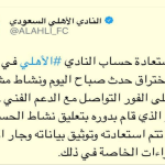 """بعد نشره صورة """"خالد بن عبد الله"""" للإثارة .. تفاصيل اختراق """"هاكرز"""" لحساب """"الأهلي"""" على """"تويتر"""" !"""