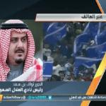 """أزمة """"الإمعات"""" تتصاعد.. الأمير نواف بن سعد لـ """"الفراج"""" أنا أخطأت ولكن لا يحق لك استخدام اسمي للتشفي من ياسر! -فيديو"""