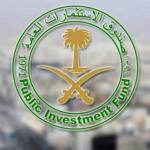 بلومبرغ: صندوق الاستثمارات العامة يجري محادثات للحصول على قرض لأول مرة في تاريخه !