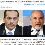 وزير الخارجية القطري التقى بوزير الدفاع الإسرائيلي سرا في قبرص