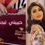 بالفيديو .. فنانة كويتية تصدم خادمتها بهدية ثمينة احتفالاً بعيد ميلادها !