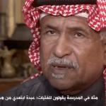 """بالفيديو: شيخ """"سُمر البصرة"""" يتحدث عن معاناتهم من الأهالي في العراق بسبب لون بشرتهم .. ونعتهم بـ""""العبد"""""""