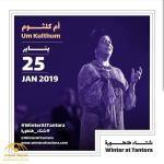 مع 7 نجوم عالميين.. أم كلثوم تعود للحياة وتحيي حفلًا فنيًا جماهيريًا في محافظة العلا -فيديو وصور