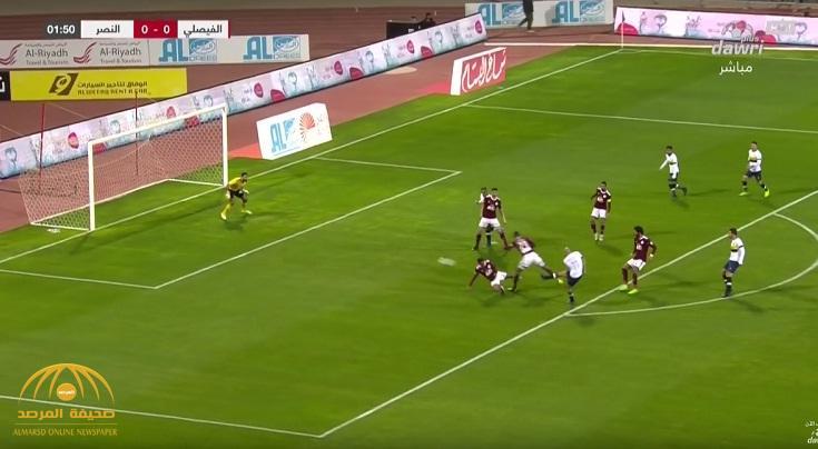 بالفيديو : الفيصلي يخطف التعادل أمام النصر في الوقت القاتل من ضربة جزاء