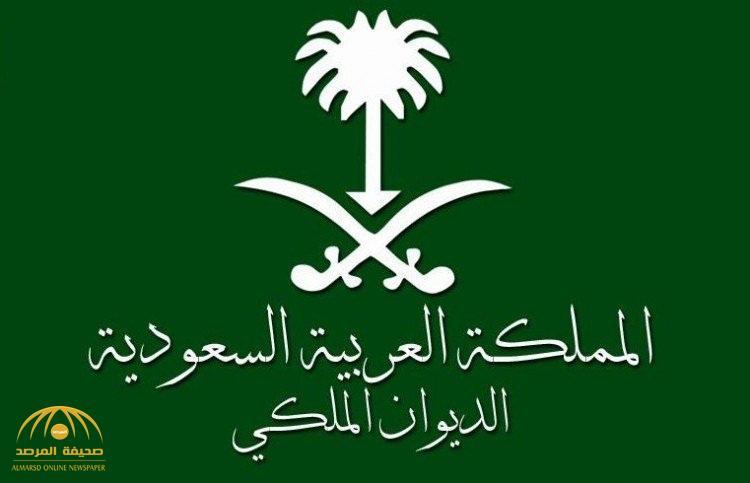 الديوان الملكي : وفاة والدة الأميرة عالية بنت سعود