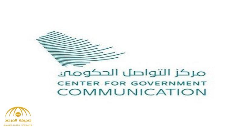 التواصل الحكومي يكشف تفاصيل قرار حرية سفر المرأة السعودية دون