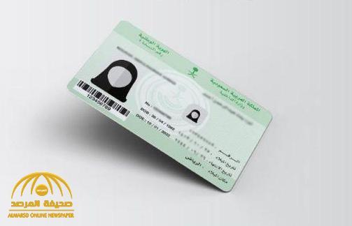 رد الأحوال المدنية على سؤال حول هل يمكن إصدار بطاقة الأحوال
