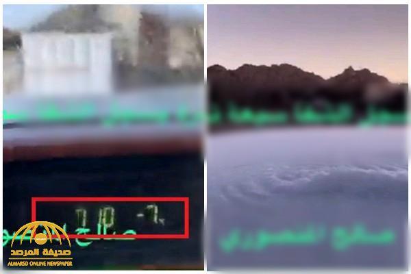 شاهد مواطن يوثق درجة الحرارة 7 تحت الصفر لأول مرة في السعودية