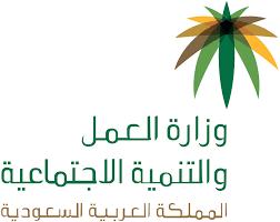 """Photo of تصريح عاجل من وزارة العمل السعودية لكل المقيمين في السعودية…بخصوص """"تأشيرة عامل"""""""
