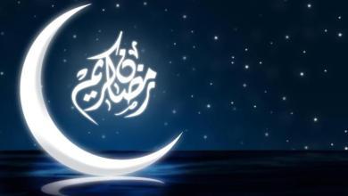 Photo of الإعلان عن بداية رمضان 2020 في جميع الدول العربيه فلكياً..