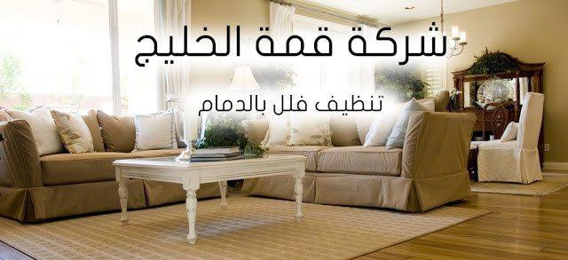شركة تنظيف فلل بالدمام 0567600026