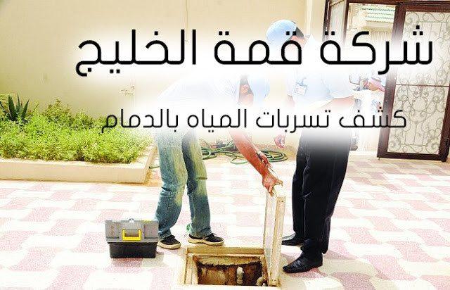 شركة كشف تسربات المياه بالدمام 0501515313