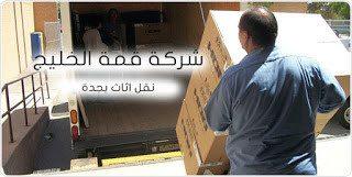 شركة نقل اثاث بجدة 0555074393