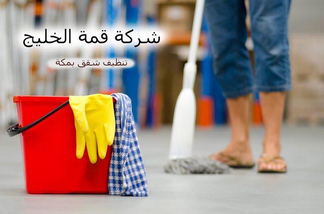 شركة تنظيف شقق بمكة 0500031519