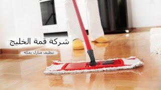شركة تنظيف منازل بمكة 0500031519