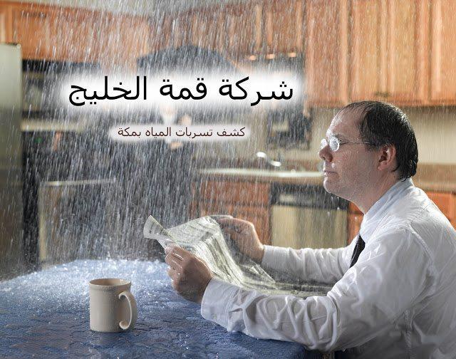 شركة كشف تسربات المياه بمكة 0500031519