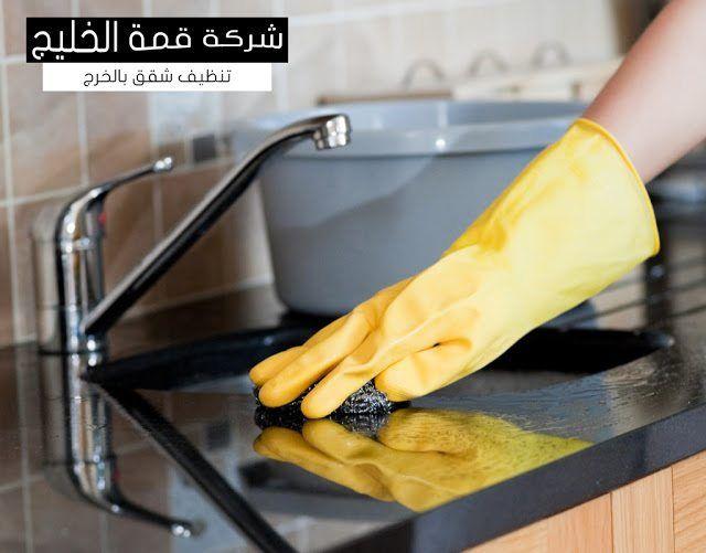 شركة تنظيف شقق بالخرج 0501515313