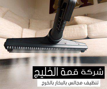 شركة تنظيف مجالس بالبخار بالخرج 0501515313